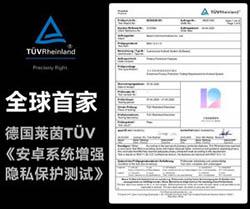 Сертификат Enhanced Privacy Protection Certification