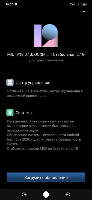 Вышла глобальная версия MIUI 12 для Redmi Note 8T