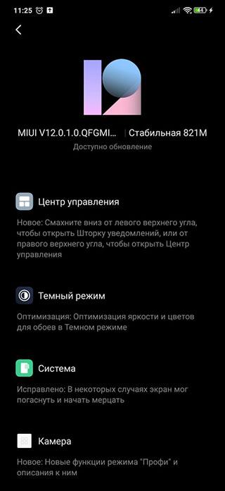 Владельцы Redmi Note 7 получают глобальную MIUI 12