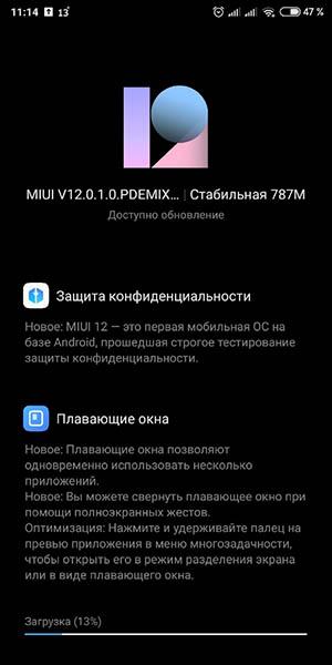 Владельцы смартфона Xiaomi Mi Mix 2 дождались MIUI 12