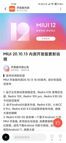 Xiaomi развертывает работы по MIUI 12 на базе Android 11