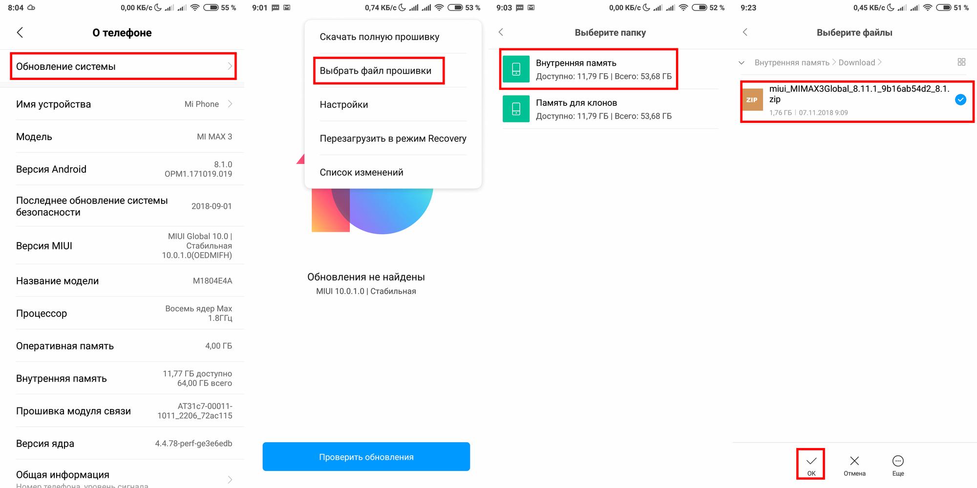 Обновление MIUI на Xiaomi через три точки и возможные ошибки