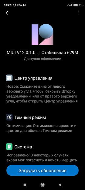 Вышла глобальная прошивка MIUI 12 для Redmi Note 9S