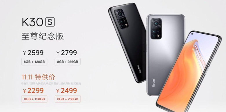 Xiaomi представила смартфон Redmi K30S на Snapdragon 865