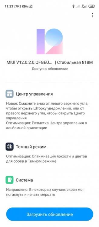 Для Redmi Note 7 вышла европейская прошивка MIUI 12