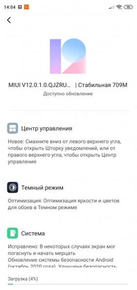 Владельцы русской версии Redmi Note 9 Pro дождались MIUI 12