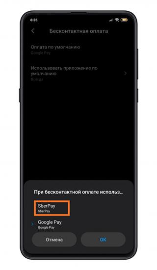 Как подключить SberPay в смартфонах Xiaomi, Redmi и Poco?
