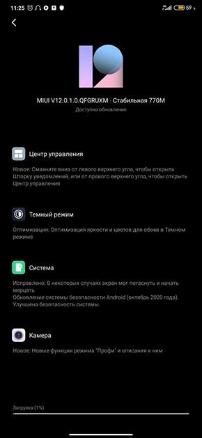 Вышло русское обновление MIUI 12 для Redmi Note 7