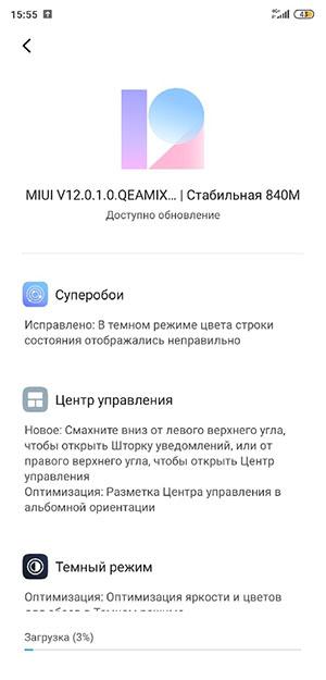 Владельцы смартфона Xiaomi Mi 8 дождались MIUI 12