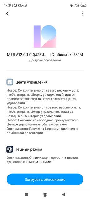 Вышло европейское обновлением MIUI 12 для Redmi Note 9 Pro