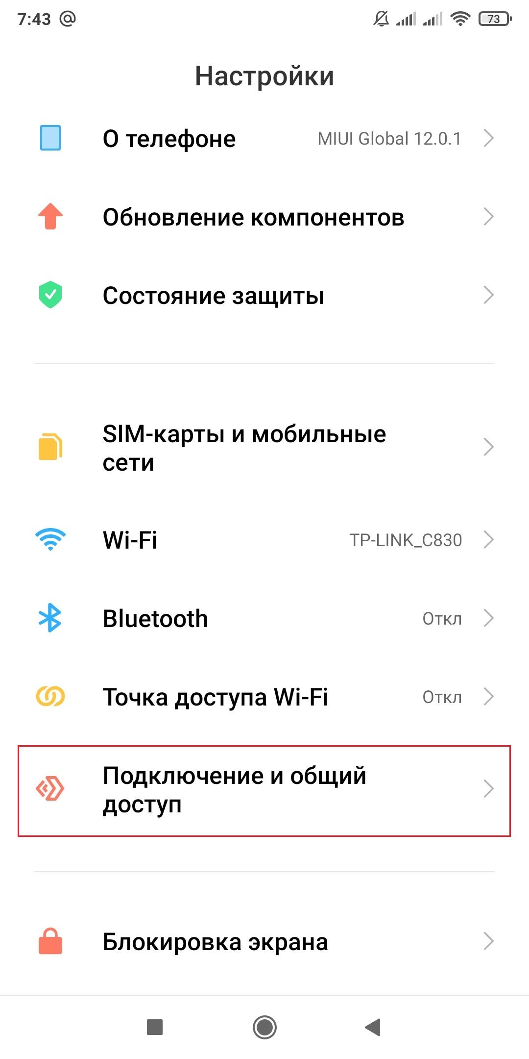 Отключение рекламы в сторонних приложениях на Xiaomi