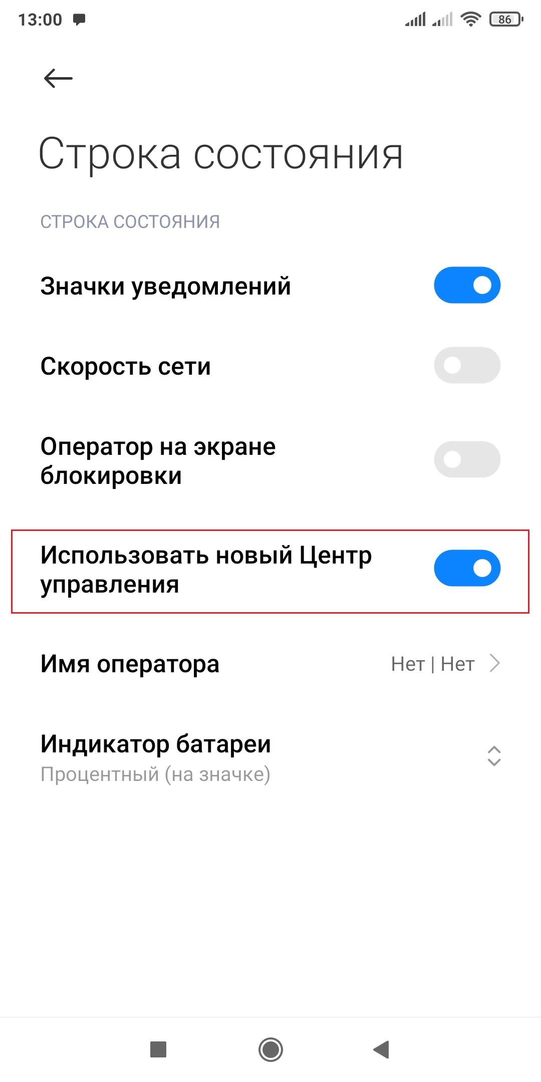Как включить новую шторку уведомлений в MIUI 12?