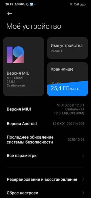 В Сети появилась европейская прошивка MIUI 12 для Redmi Note 8T