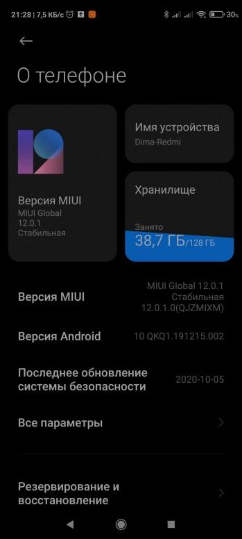 Вышло глобальное обновление MIUI 12 для Redmi Note 9 Pro