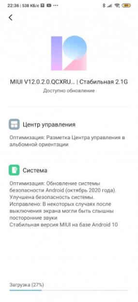 Вышли прошивки MIUI 12 для Redmi Note 8 Pro и Note 8T
