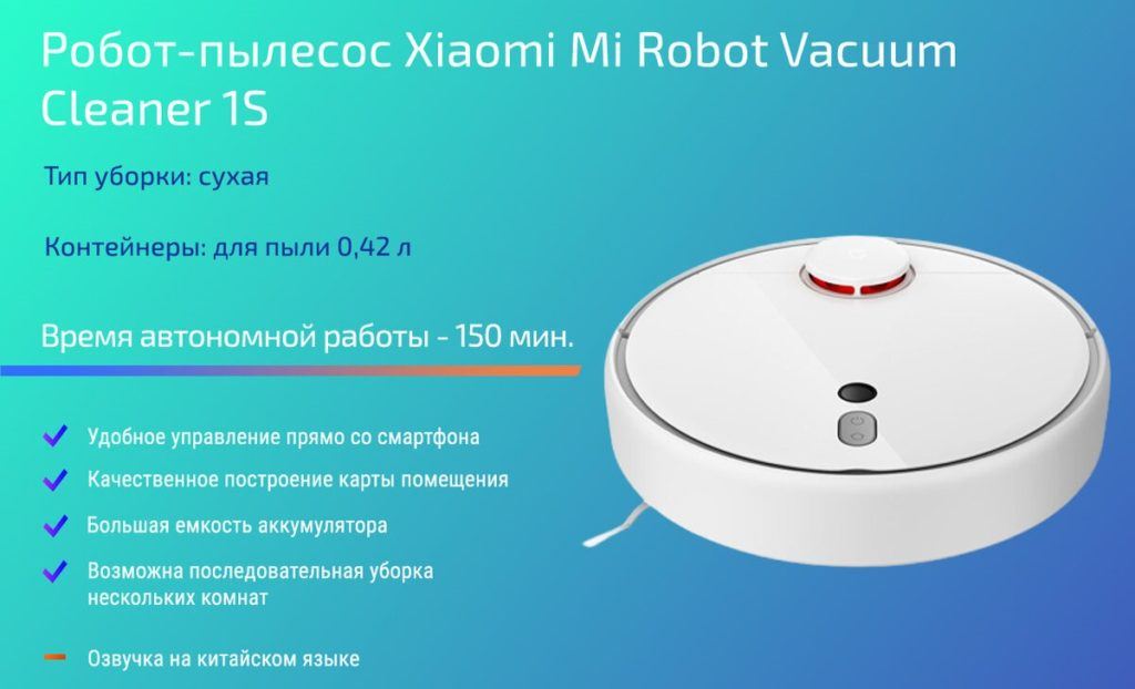 Преимущества робота-пылесоса Xiaomi Mi Robot 1S Sweeping Vacuum Cleaner