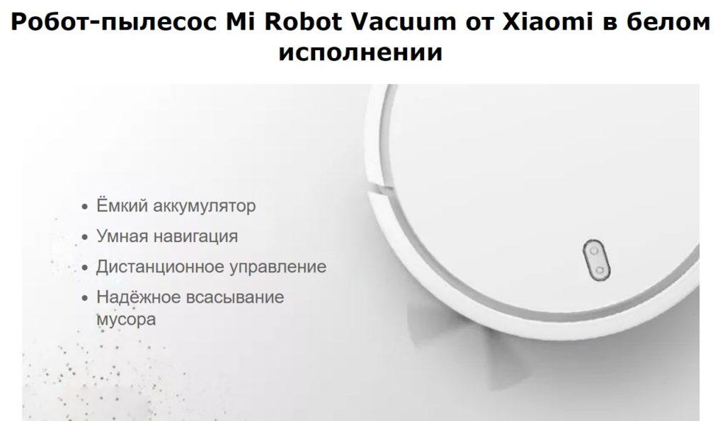 Преимущества робота-пылесоса Xiaomi Mi Robot Vacuum Cleaner